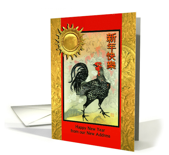 chinese-new-year-rooster-golden-sun-new-address-new-home-card